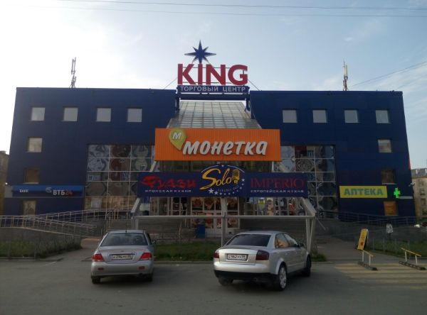 Торговый центр King (Кинг)