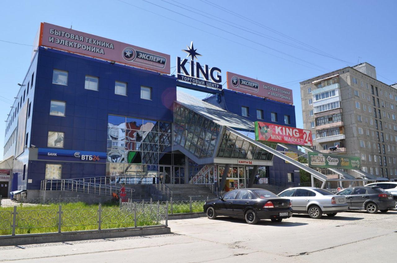 ТЦ King (Кинг)