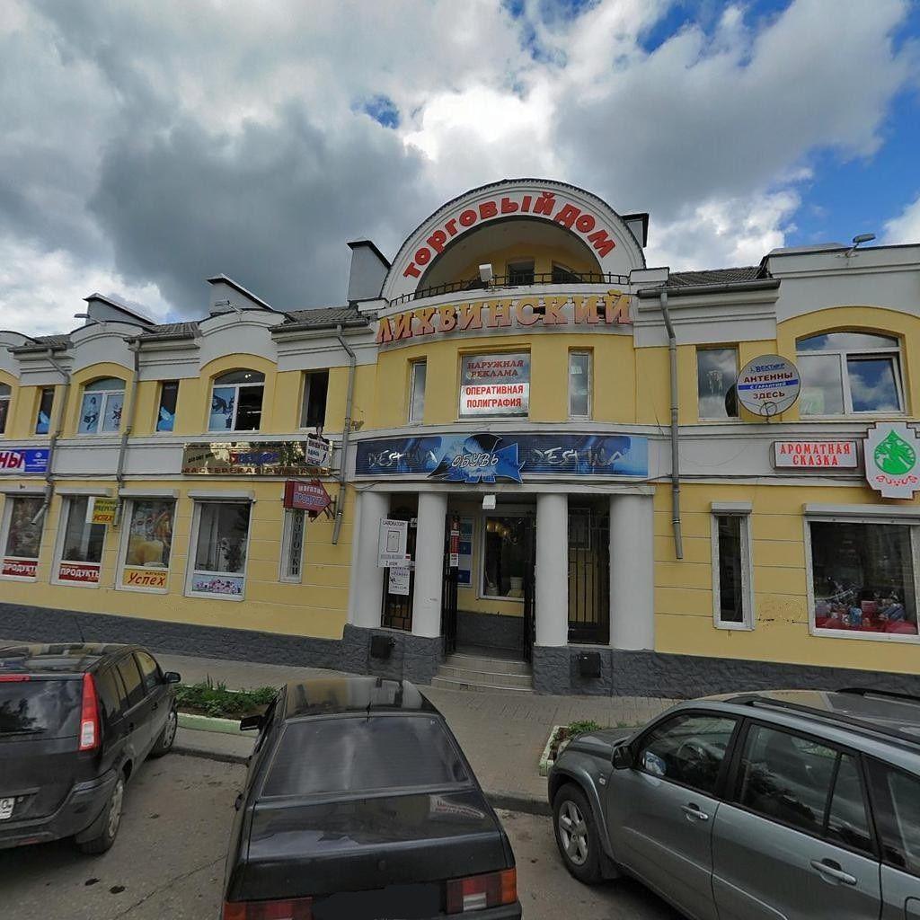 аренда помещений в БЦ Лихвинский