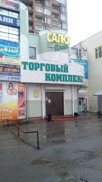 Торговый комплекс Салют Плюс