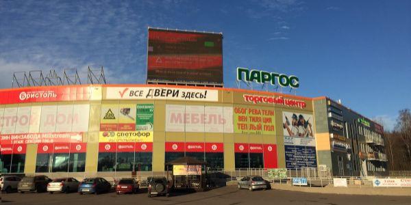 Торговый центр ПАРГОС