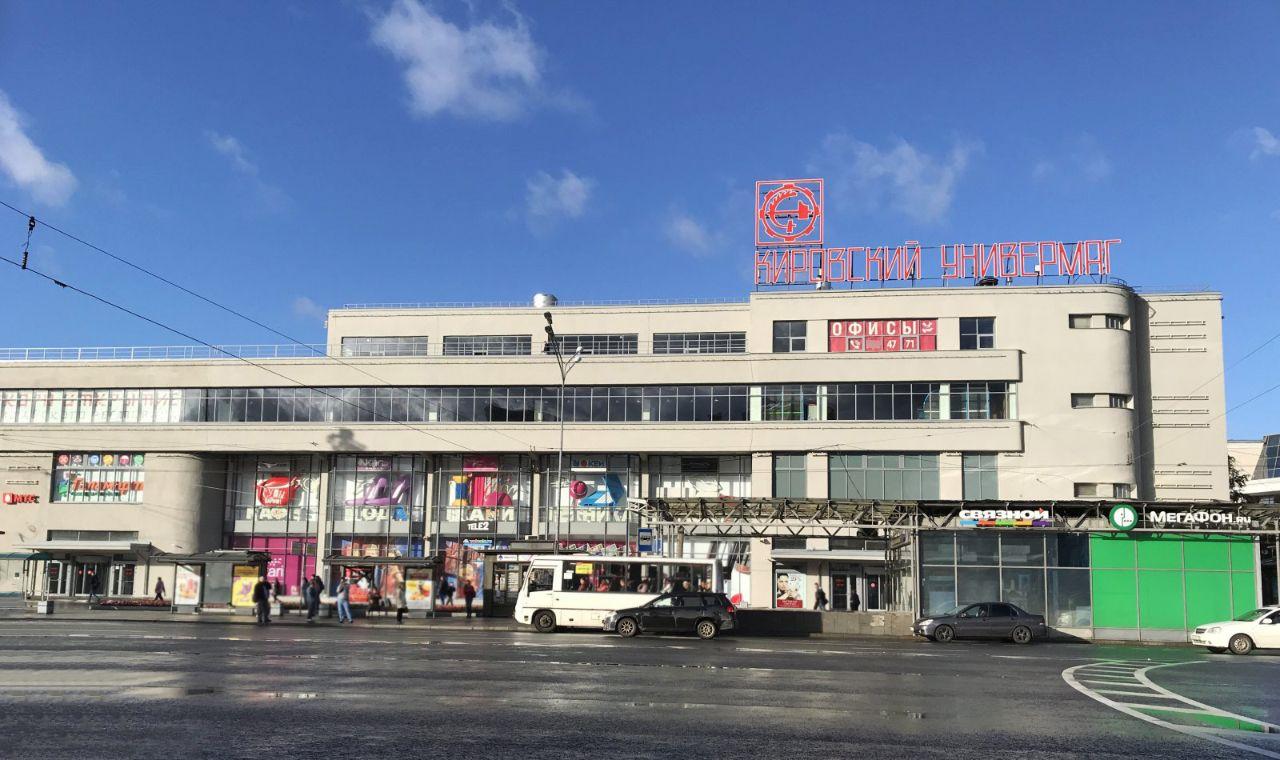 продажа помещений в ТЦ Кировский универмаг