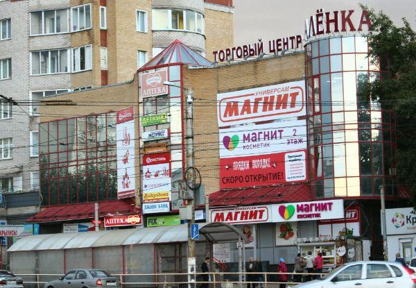 Торговый центр Алёнка