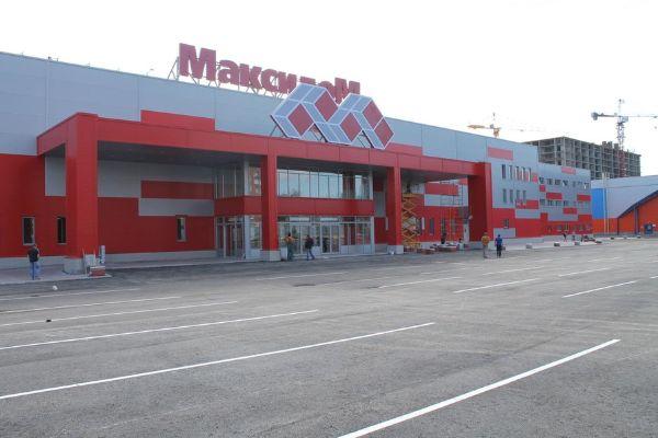 Специализированный торговый центр МаксидоМ