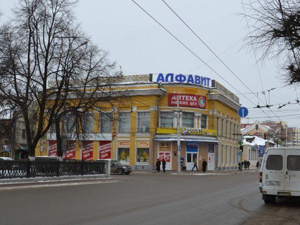 Торговый центр Алфавит