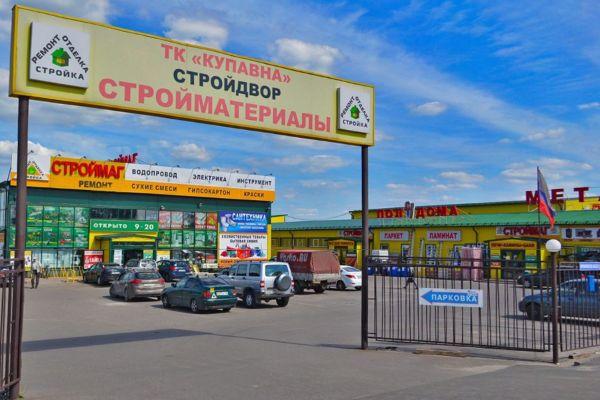 Специализированный торговый центр Купавна
