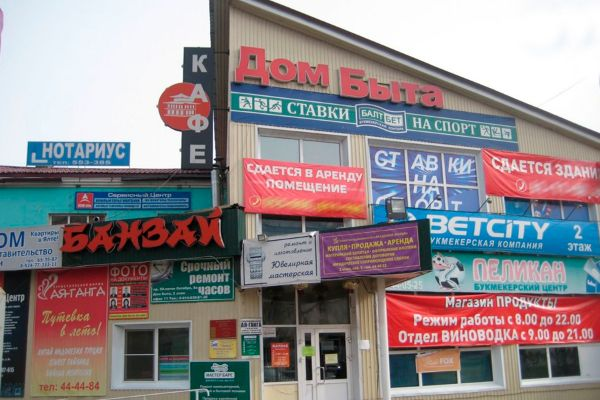 Бизнес-центр Дом быта