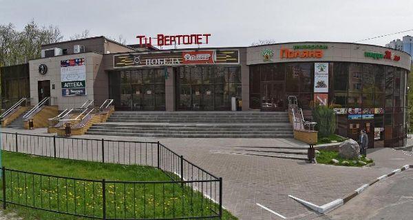 Торговый центр Вертолёт