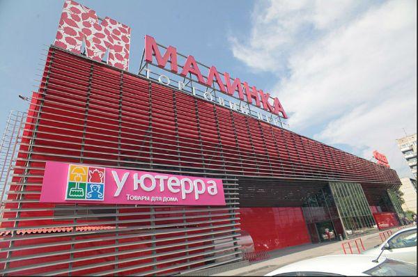 Торговый центр Малинка