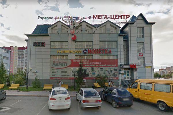 Торгово-развлекательный центр Мега-Центр