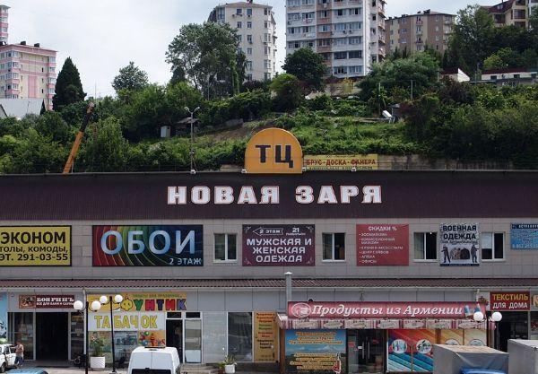 Торговый центр Новая Заря