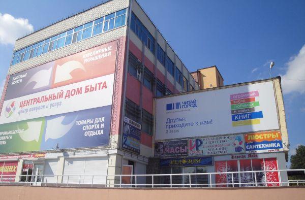 Торговый центр Центральный Дом быта