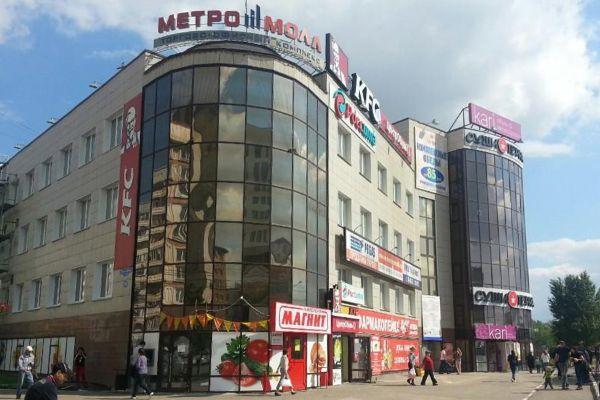 Торгово-офисный комплекс Метромолл