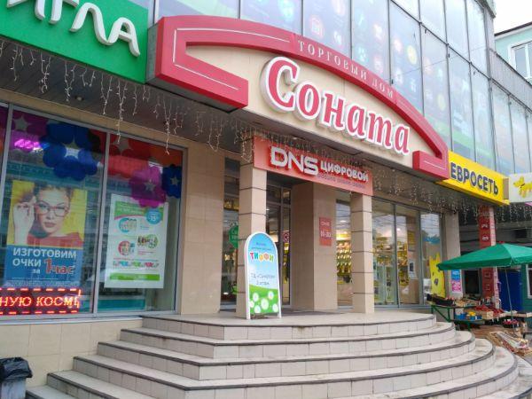Торговый центр Соната