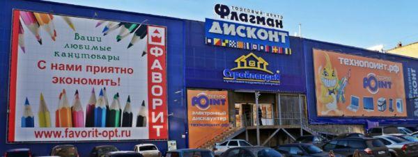 Специализированный торговый центр Флагман Дисконт