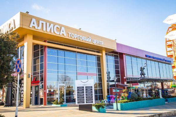 Торгово-развлекательный центр Алиса
