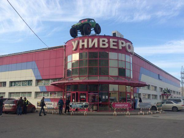 Специализированный торговый центр Универсал