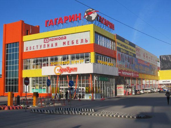 Торговый центр Гагарин