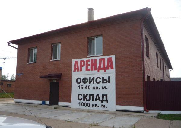 Офисно-складской комплекс на ул. Театральная, 229/1