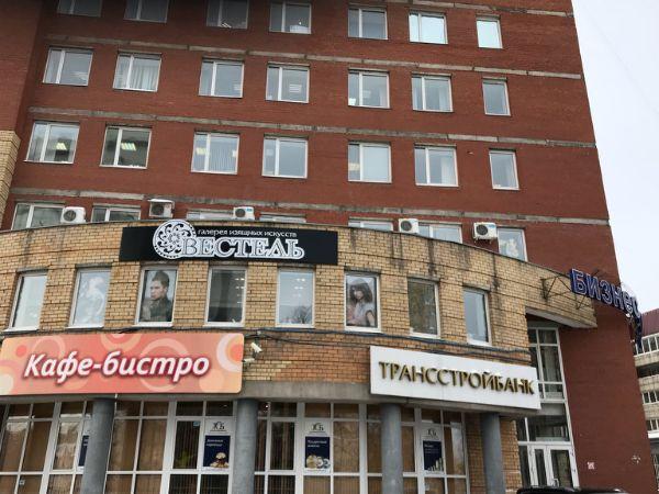 Бизнес-центр на Тимирязева