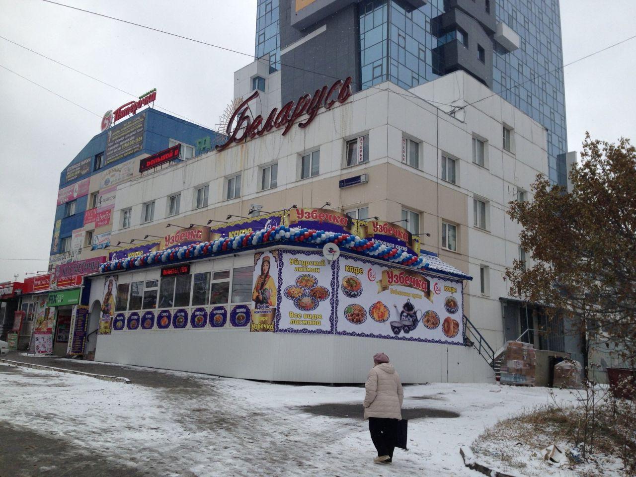ТЦ Беларусь
