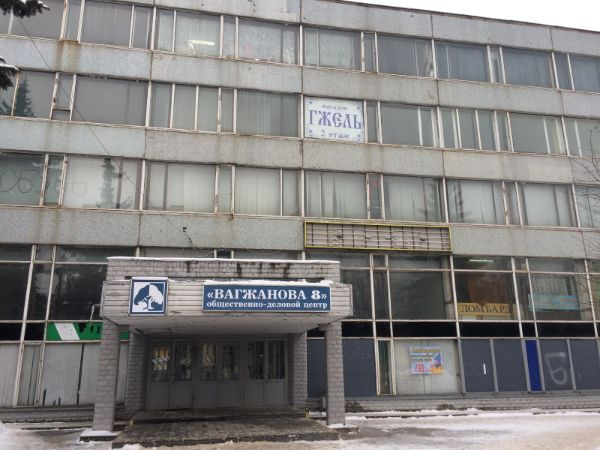 Торгово-офисный комплекс Вагжанова 8
