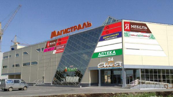 Торговый центр Магистраль