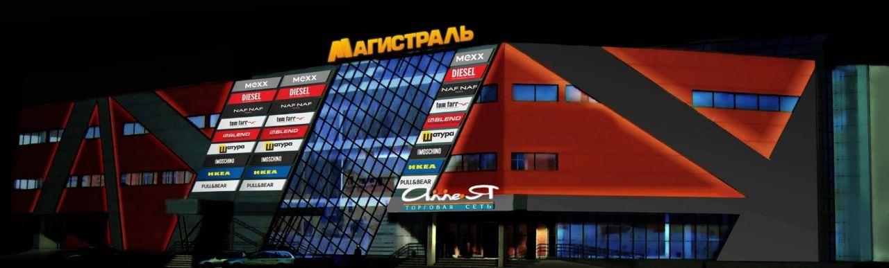 ТЦ Магистраль