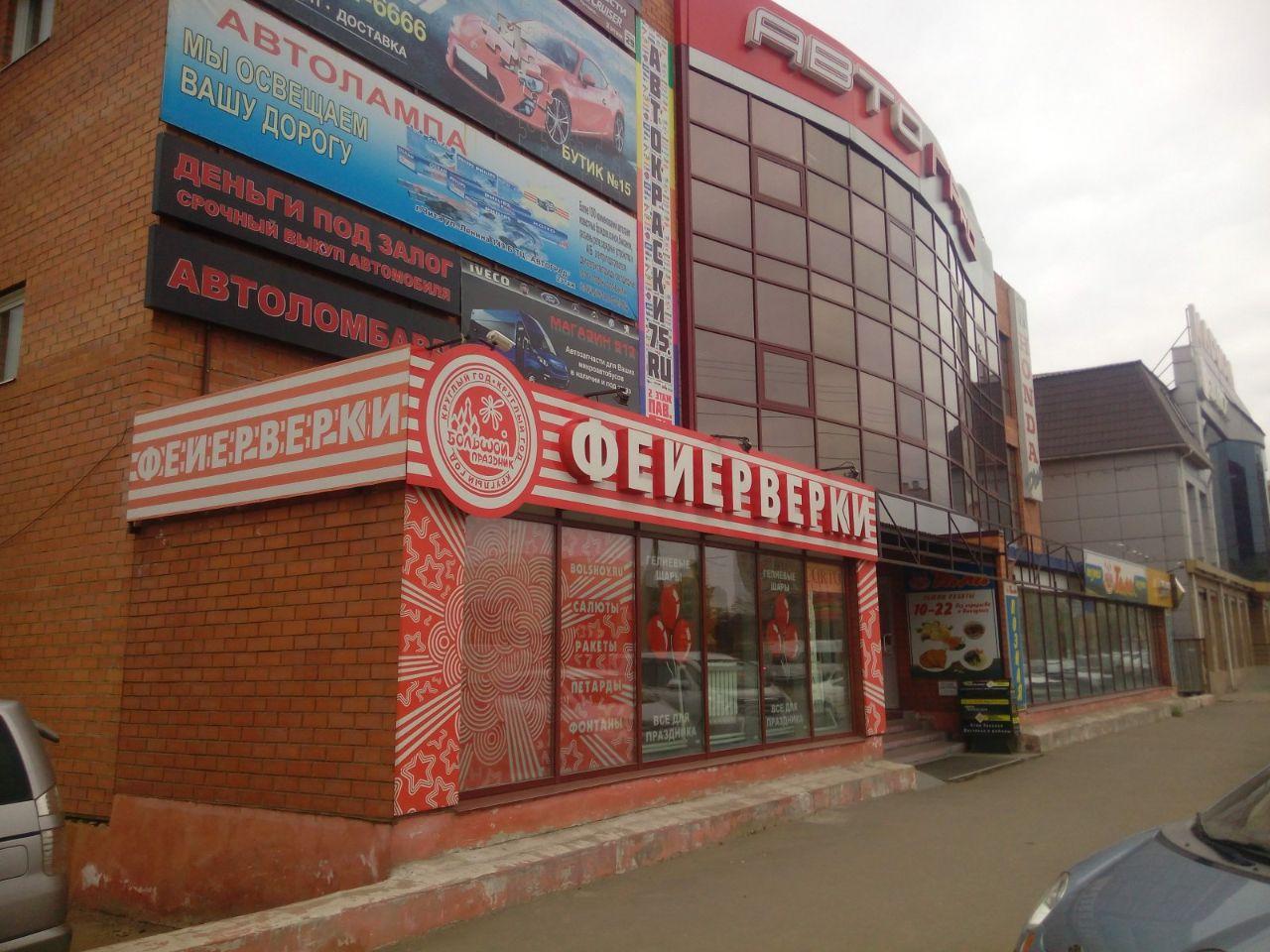 продажа помещений в ТЦ Автоград