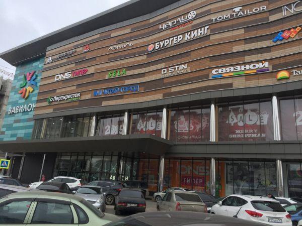 Торгово-развлекательный центр Вавилон