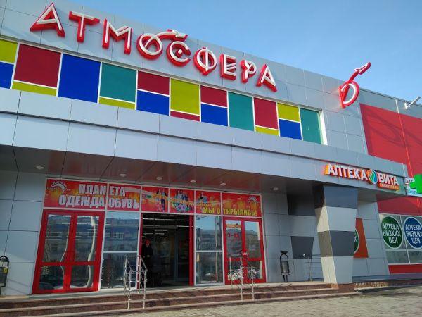 Торговый центр Атмосфера