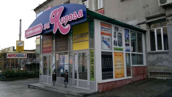 Торговый центр На Кирова