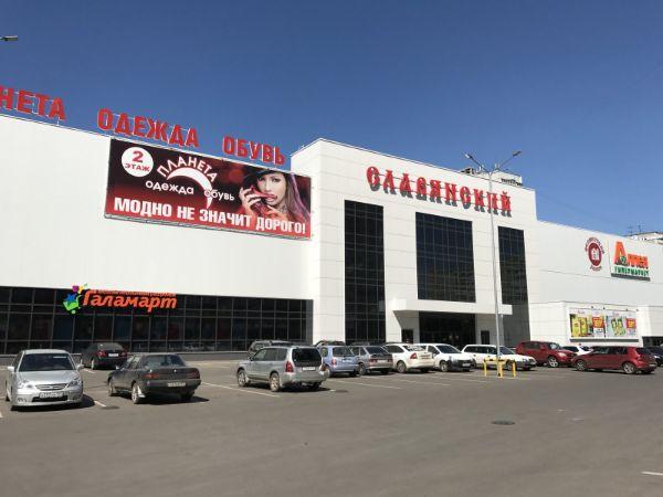 Торговый центр Славянский