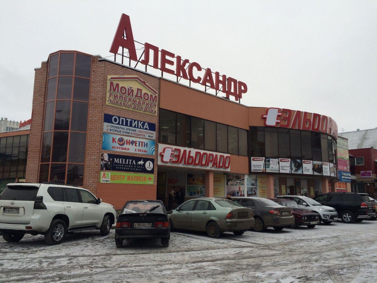 аренда помещений в ТЦ Александр
