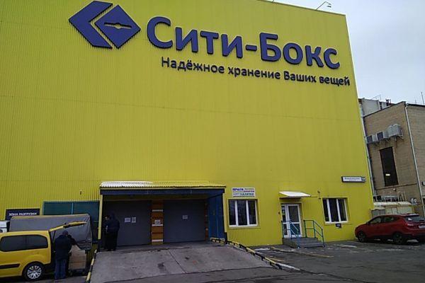 Складской комплекс Сити-Бокс Варшавский