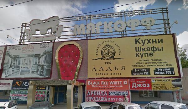 Специализированный торговый центр Мягкофф