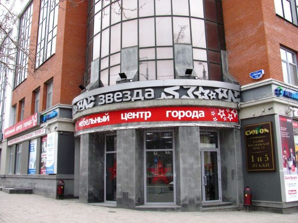 Торговый центр Звезда