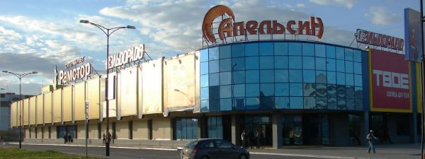 Торговый центр Апельсин