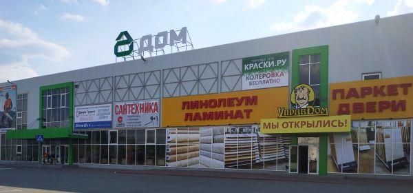 Торговый центр Дом