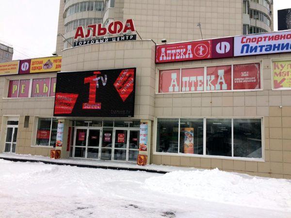 Торговый центр Альфа