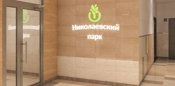 2-я Фотография ЖК «Николаевский Парк»