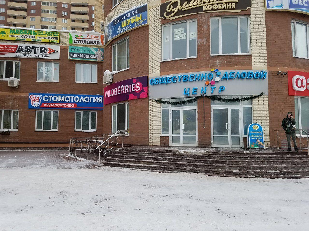 Бизнес Центр Таисия