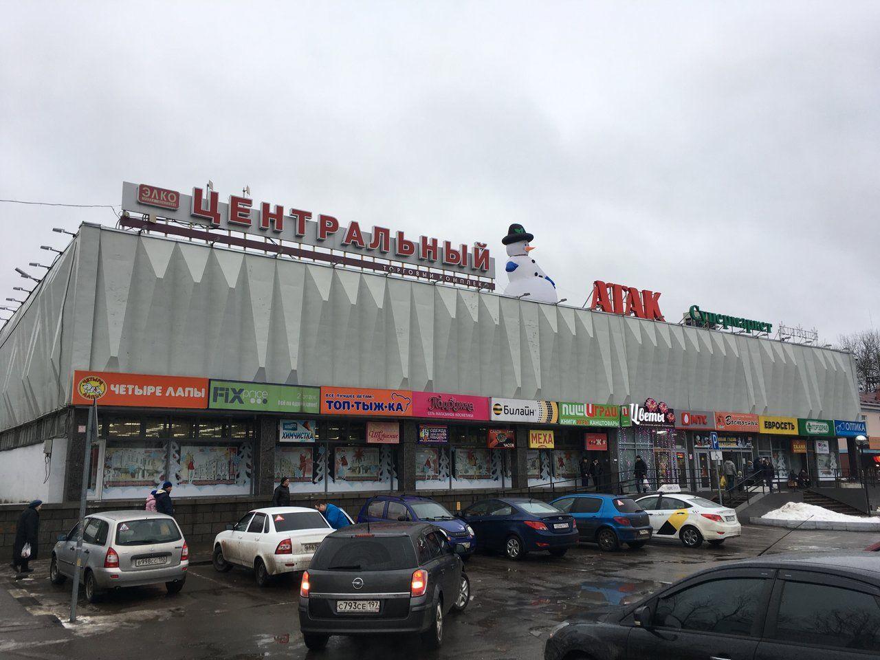 ТЦ Центральный