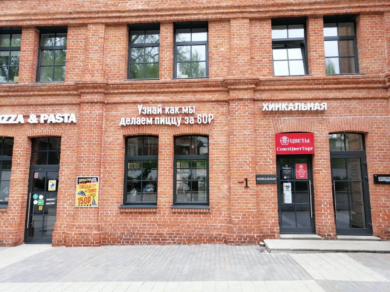 Бизнес Центр Завод Арма (Курский) (Строение 2)
