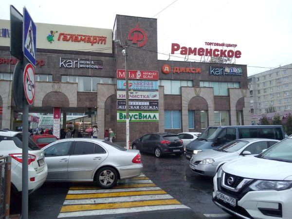 Торговый центр Раменское
