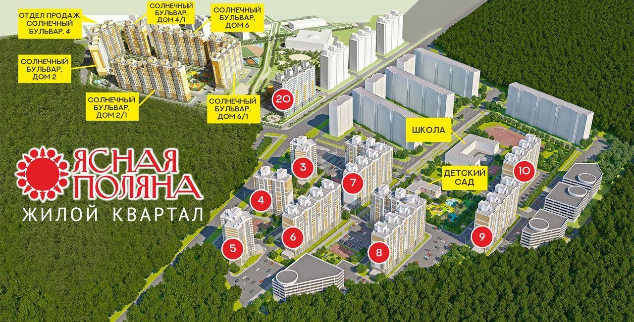 продажа квартир Ясная Поляна