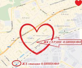 Сердце Одинцово